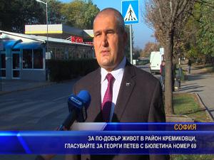 За по-добър живот в район Кремиковци, гласувайте за Георги Петев с бюлетина номер 69