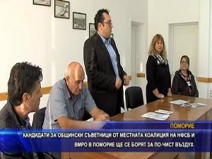 Кандидати от местната коалиция на НФСБ и ВМРО в Поморие ще се борят за по-чист въздух