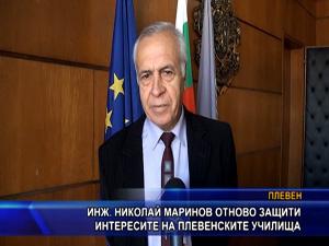 Инж. Николай Маринов отново защити интересите на плевенските училища