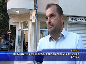 Кандидатите за общински съветници с грижа за футбола в Бургас