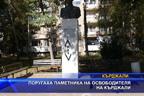 Поругаха паметника на Освободителя на Кърджали