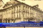 Българската академия на науките и изкуствата отбеляза 150 години от основаването на Българското книжовно дружество
