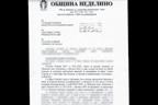 Отговор от община Неделино на сигнал за злоупотреби
