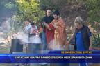 Бургаският квартал Банево отбеляза своя храмов празник