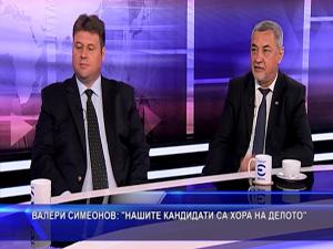 Валери Симеонов: Нашите кандидати са хора на делото