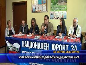 Жителите на Ветрен подкрепиха кандидатите на НФСБ