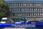 Изготвят енергийна ефектовност за шест лечебни заведения във Варна