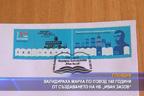 """Валидираха марка по повод 140 години от създаването на Народна библиотека """"Иван Вазов"""""""