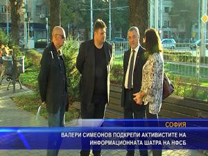 Валери Симеонов подкрепи активистите на информационната шатра на НФСБ
