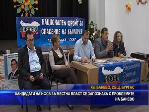 Кандидати на НФСБ за местна власт се запознаха с проблемите на Банево