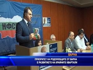 Приоритет на родолюбците от Варна развиват крайните квартали