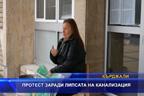 Протест заради липсата на канализация