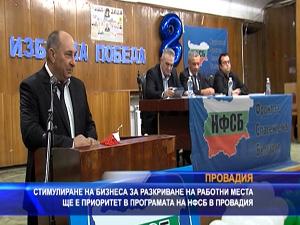 Стимулиране на бизнеса за разкриване на работни места ще е приоритет в програмата на НФСБ в Провадия