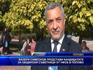 Валери Симеонов представи кандидатите за общински съветници от НФСБ в Попово