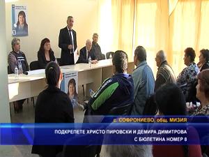 Подкрепете Христо Пировски и Демира Димитрова с бюлетина номер 8