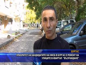 """Приоритет на кандидатите на НФСБ в Бургас е ремонт на улиците в квартал """"Възраждане"""""""