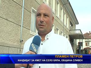 Силна подкрепа за Пламен Петров в село Бяла