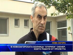 """В новозагорската болница """"откриха"""" скенер, който работи от пролетта"""