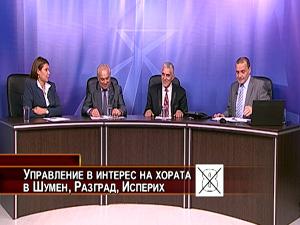 Управление в интерес на хората в Шумен, Разград, Исперих