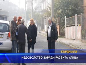 Недоволство заради разбита улица