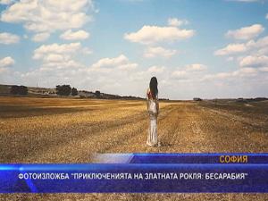 """Фотоизложба """"Приключенията на златната рокля: Бесарабия"""""""