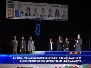 Кандидатите за общински съветници от НФСБ ще работят за стабилно и отговорно управление на община Каварна