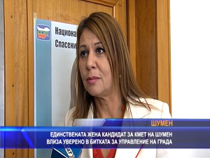 Единствената жена кандидат за кмет на Шумен влиза уверено в битката за управление на града