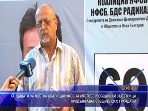 Кандидати на MK НФСБ за кметове и съветници продължават срещите си с граждани