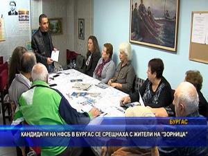 """Кандидати на НФСБ в Бургас се срещнаха с жители на """"Зорница"""""""