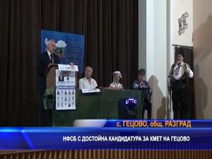 НФСБ с достойна кандидатура за кмет на Гецово