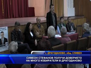 Симеон Стефанов получи доверието на много избиратели в Драгоданово