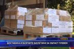 Доставиха изборните бюлетини за област Плевен
