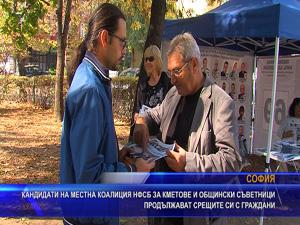 Кандидати на МK НФСБ за кметове и общински съветници продължават срещите си с граждани