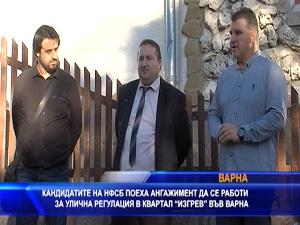 """Кандидатите на НФСБ поеха ангажимент да се работи за улична регулация в квартал """"Изгрев"""" във Варна"""