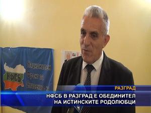 НФСБ в Разград е обединител на истинските родолюбци