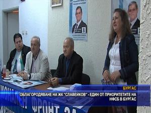 """Облагородяване на жк """"Славейков"""" - един от приоритетите на НФСБ в Бургас"""