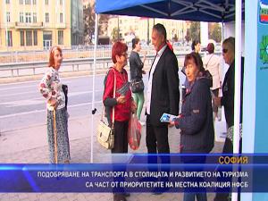 Подобряване на транспорта в София и развитието на туризма - част от приоритетите на MK НФСБ