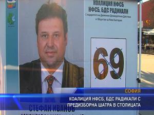 """Коалиция НФСБ, БДС """"Радикали"""" с предизборна шатра в столицата"""
