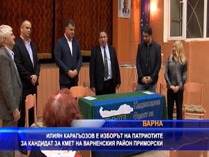 Илиян Карагьозов е изборът на патриотите за кандидат за кмет на варненския район Приморски