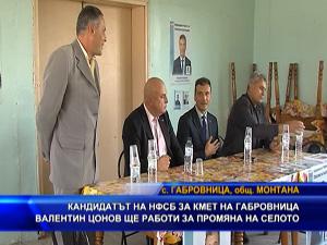 Кандидатът на НФСБ за кмет на Габровница Валентин Цонов ще работи за промяна на селото