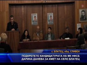 Подкрепете кандидатурата на МК НФСБ - БЗНС Дарина Данева за кмет на село Блатец