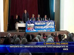 Жителите на с. Винарско посрещнаха топло кандидатите на НФСБ