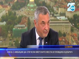 НФСБ с амбиции да спечели кметските места в Пловдив и Добрич