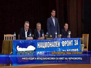 НФСБ издига млад бизнесмен за кмет на Черноморец