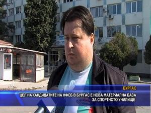 Цел на кандидатите на НФСБ в Бургас е нова материална база за спортното училище