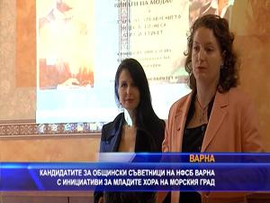 Кандидатите за общински съветници на НФСБ Варна с инициативи за младите хора на морския град