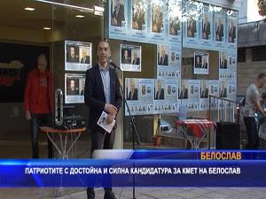 Патриотите с достойна и сипна кандидатура за кмет на Белослав