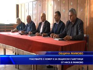 Гласувайте с номер 8 за общински съветници от НФСБ в Якимово
