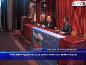 НФСБ в Георги Дамяново ще се бори за качествено здравеопазване