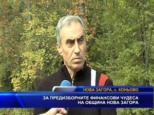 За предизборните финансови чудеса на община Нова Загора